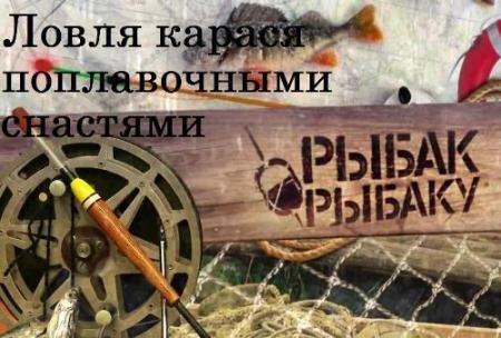 Рыбак Рыбаку. Ловля карася поплавочными снастями   (2015) WEBRip