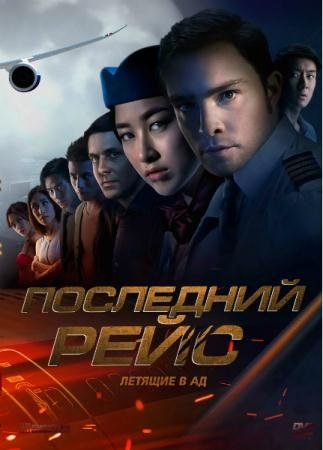 Последний рейс  / Last Flight  (2014) WEB-DLRip