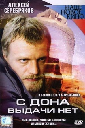 С Дона выдачи нет   (2006) DVDRip