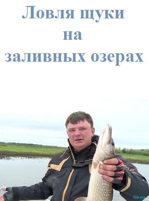 Ловля щуки на заливных озерах   (2014) WEB-DLRip