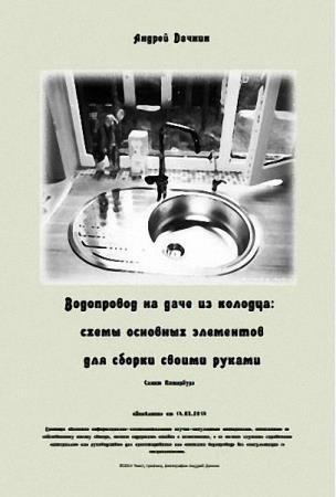 Андрей Дачник - Водопровод на даче из колодца: схемы основных элементов для сборки своими руками
