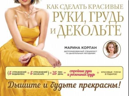 Марина Корпан - Как сделать красивые руки, грудь и декольте (2015)