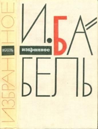 Исаак Бабель - Избранное (1966)