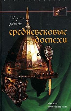 Фолкс Чарльз - Средневековые доспехи. Мастера оружейного дела