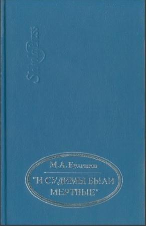 Михаил Булгаков - И судимы были мертвые (1994)