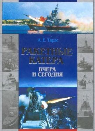 Анатолий Тарас - Ракетные катера вчера и сегодня (2008)
