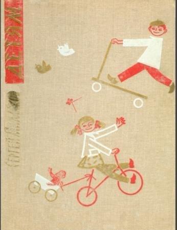 Сергей Михалков - Детям (1973)