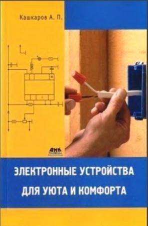 Андрей Кашкаров - Электронные устройства для уюта и комфорта (2010)