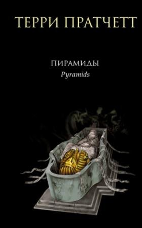 Терри Пратчетт - Пирамиды (2015)