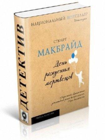 Национальный бестселлер (9 книг) (2014-2015)