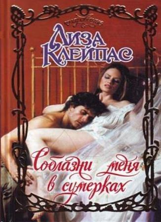 Лиза Клейпас - Собрание сочинений (45 книг) (1987-2013)