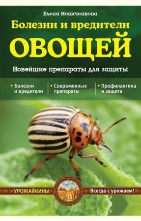 Елена Новиченкова - Болезни и вредители овощей. Новейшие препараты для защиты (2015)