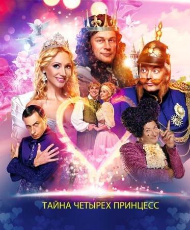 Тайна четырех принцесс   (2014) DVDRip