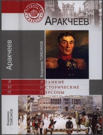 Владимир Томсинов - Аракчеев (2014)