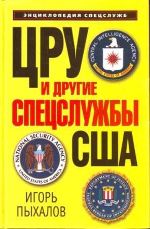 Игорь Пыхалов - ЦРУ и другие спецслужбы США (2010)