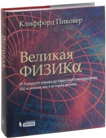 Клиффорд Пиковер - Великая физика (2015)