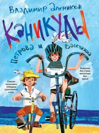Алеников В, М, - Каникулы Петрова и Васечкина