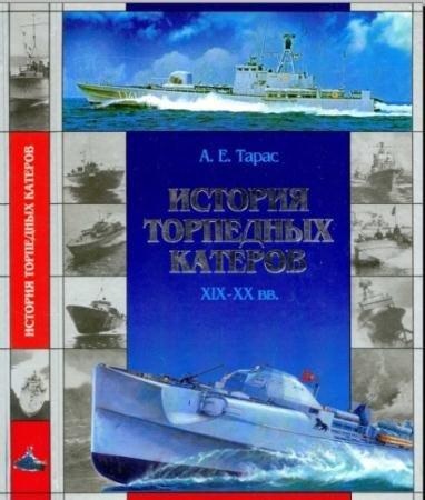 Анатолий Тарас - История торпедных катеров XIX-XX веков (2005)
