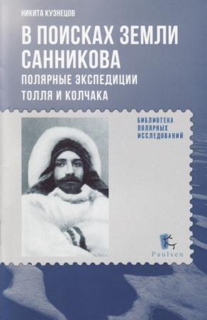Никита Кузнецов - В поисках Земли Санникова. Полярные экспедиции Толля и Колчака (2014)