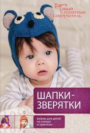 Елена Гончар - Шапки-зверятки. Вяжем для детей на спицах и крючком (2015)