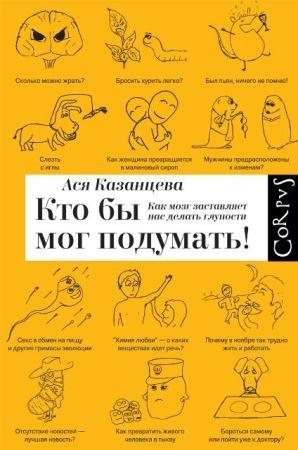 Казанцева Анастасия - Кто бы мог подумать! Как мозг заставляет нас делать глупости (2014)