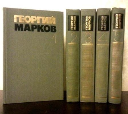 Георгий Марков - Собрание сочинений в 5 томах (1972)