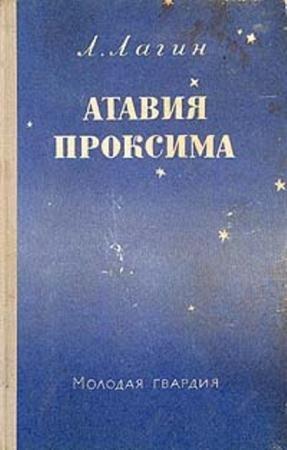 Лазарь Лагин - Атавия Проксима (1956)