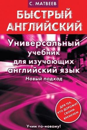 С. Матвеев - Универсальный учебник для изучающих английский язык. Новый подход