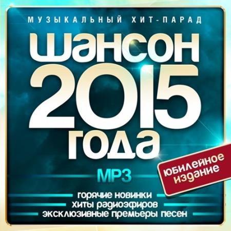 Шансон года (2015)