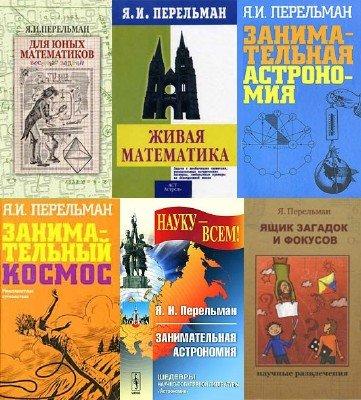 Яков Перельман - Сборник произведений (55 томов) (2013) PDF, DjVu, FB2, DOC
