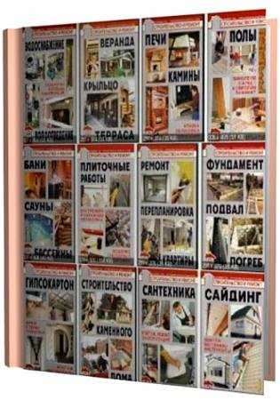 Книжная серия - «Строительство и ремонт - советы профессионалов» (15 книг) (2010-2015) PDF
