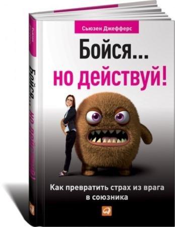 Сьюзен Джефферс - Бойся… но действуй! Как превратить страх из врага в союзника (2013)