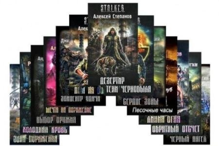 S.T.A.L.K.E.R. (154 книги) (2007-2015)