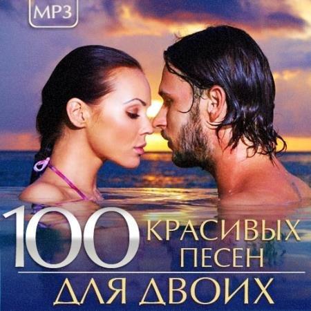 100 Красивых песен для двоих (2015)