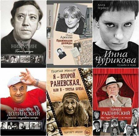Книжная серия - Портрет эпохи в 9 томах