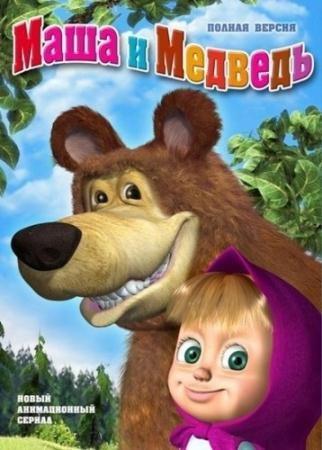 Маша и Медведь: Неуловимые мстители (Доморощенные ниндзя)  (51 серия) (2015) WEBRip