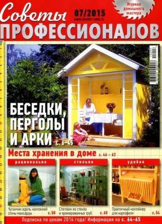 Советы профессионалов №6 (июнь /  2015)