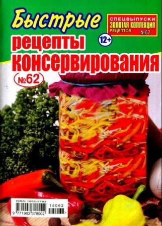 Золотая коллекция рецептов. Спецвыпуск №62. Быстрые рецепты консервирования (июнь /  2015)