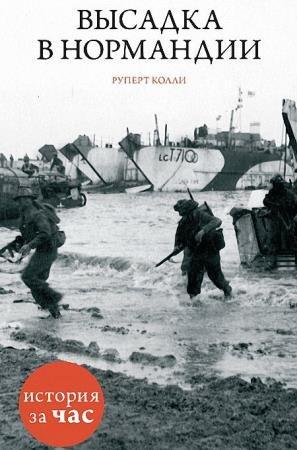 Колли Руперт - Высадка в Нормандии