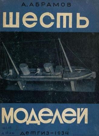 А. Абрамов - Шесть моделей (1934)