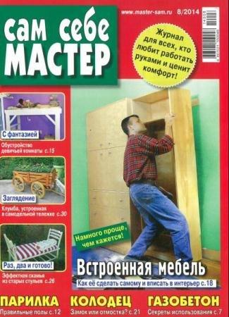 Сам себе мастер №8 (август /  2014)