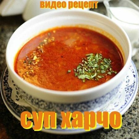 Готовим грузинское первое блюдо «Суп Харчо» (2014/WebRip)