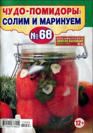 Золотая коллекция рецептов. Спецвыпуск №68. Чудо-помидоры: Солим и маринуем (июнь /  2015)