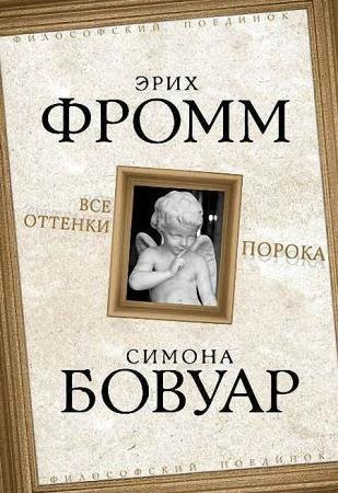 Эрих Фромм, Симона Бовуар - Все оттенки порока