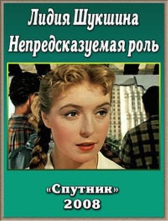 Лидия Шукшина. Непредсказуемая роль   (2008) SATRip