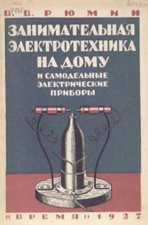 В.В. Рюмин - Занимательная электротехника на дому и самодельные электрические приборы (1927)