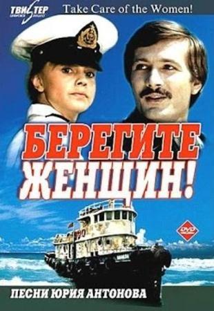 Берегите женщин  (2 серии из 2) (1981) DVDRip