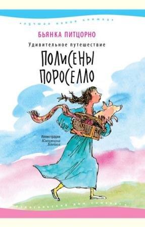 Бьянка Питцорно - Удивительное путешествие Полисены Пороселло (2011)