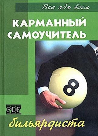 Железнев В. П. - Карманный самоучитель бильярдиста
