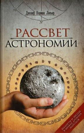 Локьер Джозеф Норман - Рассвет астрономии. Планеты и звезды в мифах древних народов